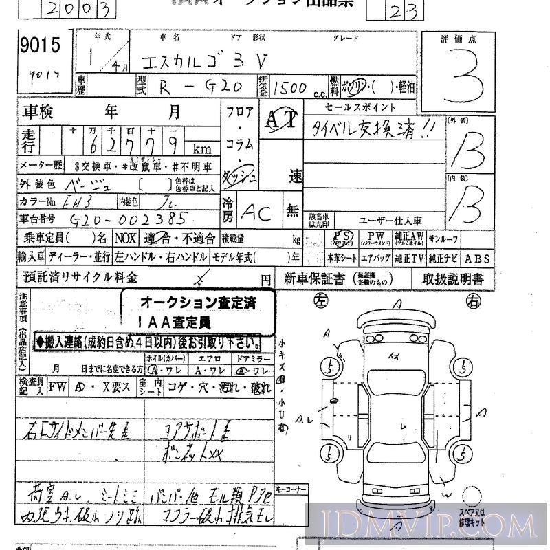 1989 NISSAN S CARGO  G20 - 9015 - IAA Osaka