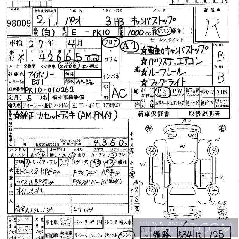 1990 NISSAN PAO T PK10 - 98009 - HAA Kobe