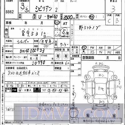1991 NISSAN SIVILIAN  BW40 - 8862 - Hanaten Osaka