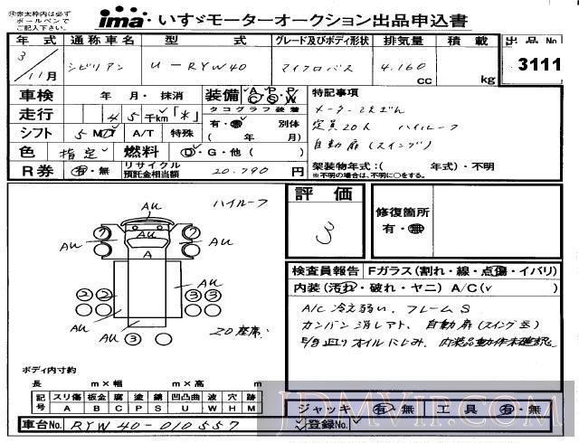 1991 NISSAN SIVILIAN  RYW40 - 3111 - Isuzu Kyushu