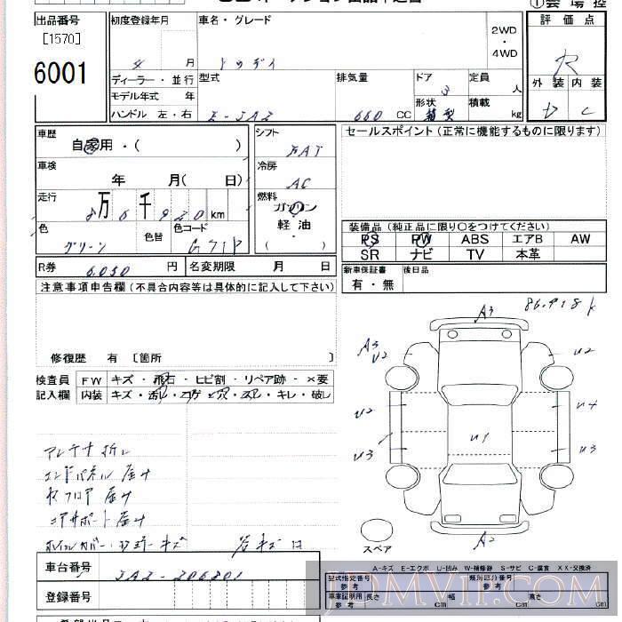 1992 HONDA TODAY  JA2 - 6001 - JU Tokyo