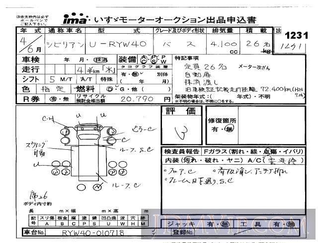 1992 NISSAN SIVILIAN  RYW40 - 1231 - Isuzu Kobe