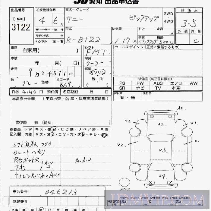 1992 NISSAN SUNNY TRUCK  B122 - 3122 - JU Aichi