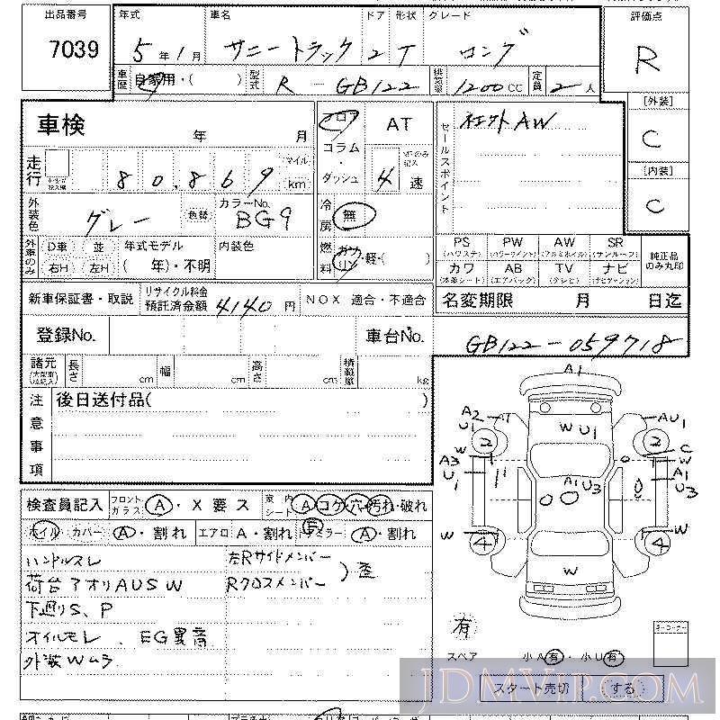 1993 NISSAN SUNNY TRUCK  GB122 - 7039 - LAA Kansai