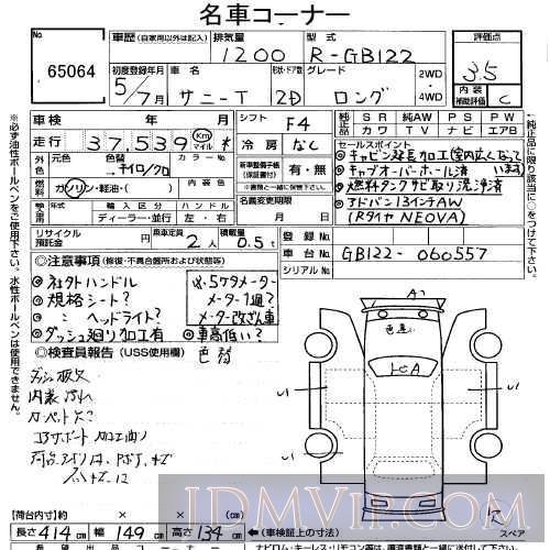 1993 NISSAN SUNNY TRUCK  GB122 - 65064 - USS Tokyo