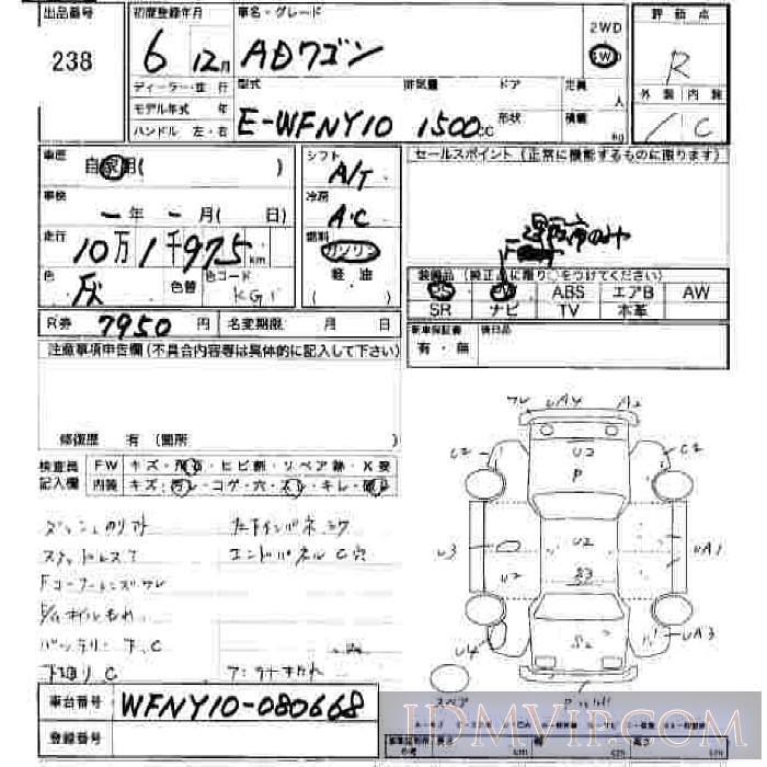 1994 NISSAN AD WAGON  WFNY10 - 238 - JU Hiroshima