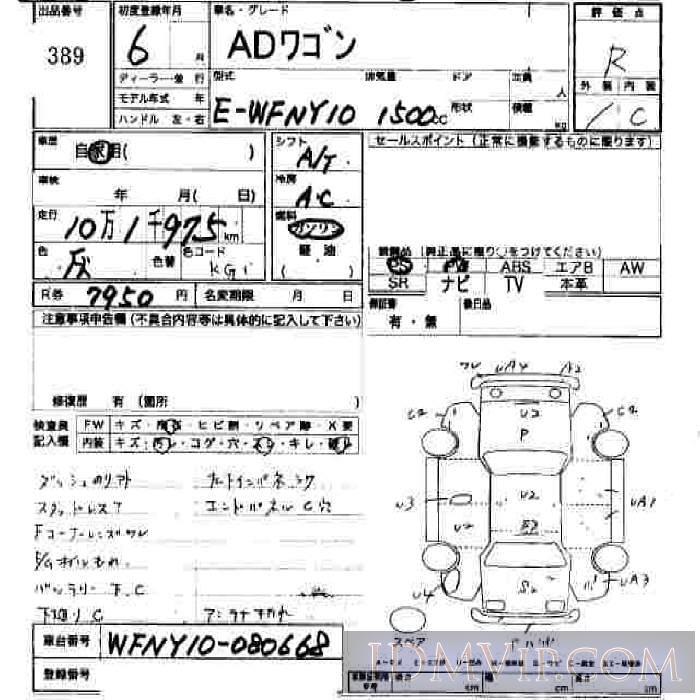 1994 NISSAN AD WAGON  WFNY10 - 389 - JU Hiroshima