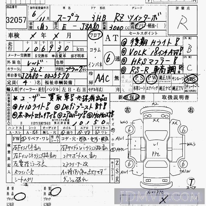 1994 TOYOTA SUPRA RZ_ JZA80 - 32057 - HAA Kobe