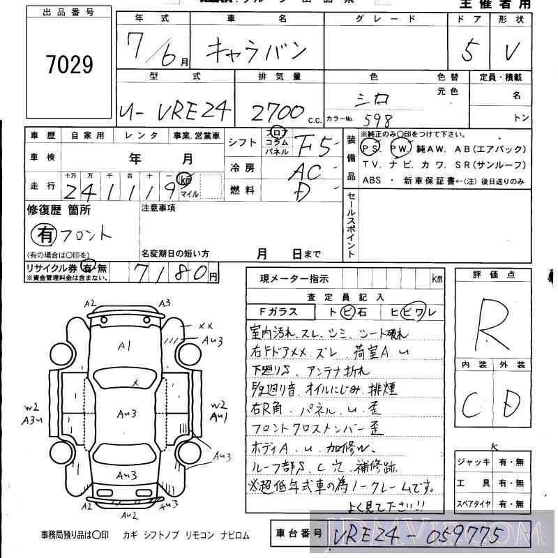 1995 NISSAN CARAVAN  VRE24 - 7029 - KCAA Fukuoka