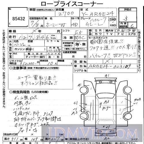 1995 NISSAN HOMY __GL_L ARGE24 - 85432 - USS Tokyo