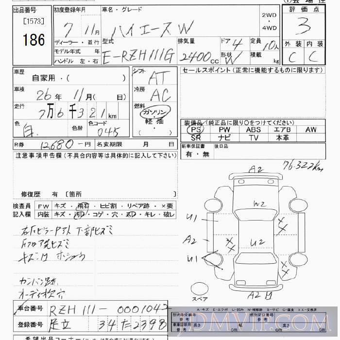 1995 TOYOTA HIACE  RZH111G - 186 - JU Tokyo