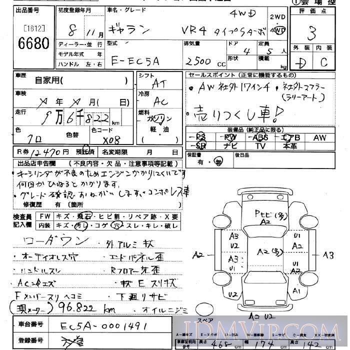 1996 MITSUBISHI GALANT VR-4S_ EC5A - 6680 - JU Saitama