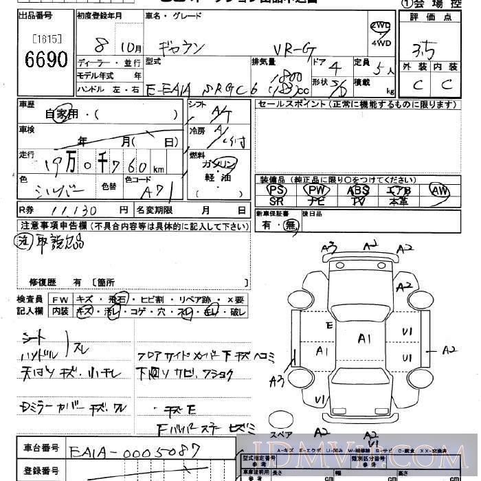 1996 MITSUBISHI GALANT VR-G EA1A - 6690 - JU Saitama