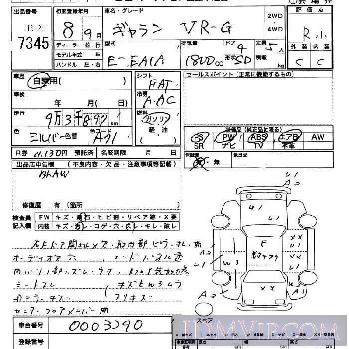 1996 MITSUBISHI GALANT VR-G EA1A - 7345 - JU Saitama