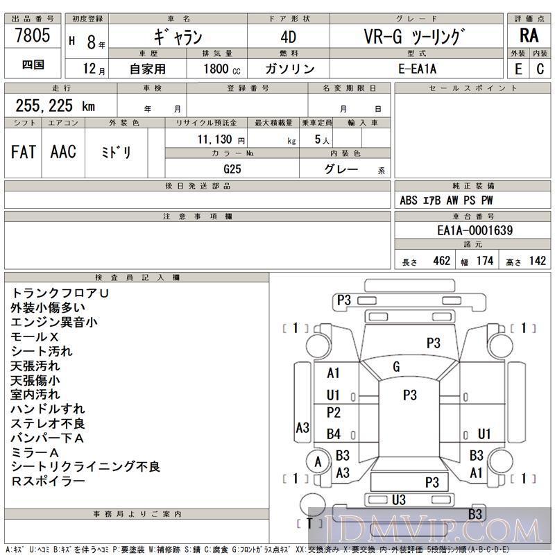 1996 MITSUBISHI GALANT VRG_ EA1A - 7805 - TAA Shikoku