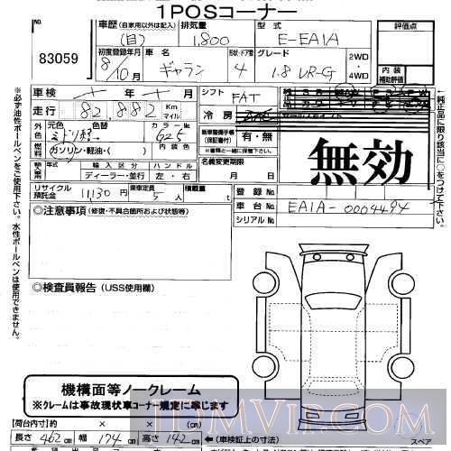 1996 MITSUBISHI GALANT VR_G EA1A - 83059 - USS Tokyo