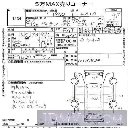 1996 MITSUBISHI GALANT VR_G_ EA1A - 1234 - USS Tohoku