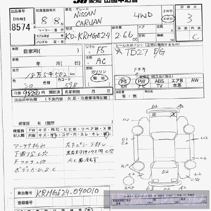 1996 NISSAN CARAVAN _4WD KRMGE24 - 8574 - JU Aichi