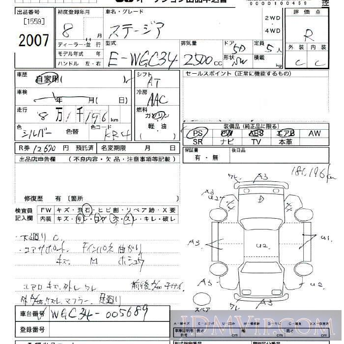 1996 NISSAN STAGEA  WGC34 - 2007 - JU Tokyo