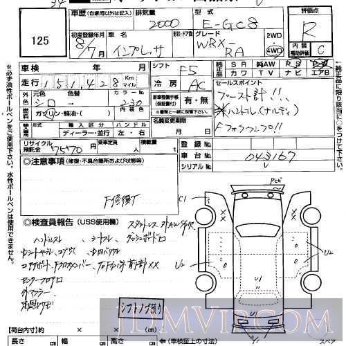 1996 SUBARU IMPREZA WRXRA GC8 - 125 - USS Sapporo