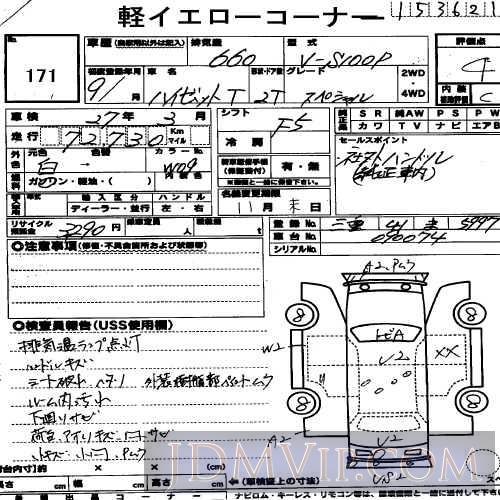 1997 daihatsu hijet van  uff7d uff8d uff7c uff94 uff99 s100p - 171 - uss r-nagoya - 539111