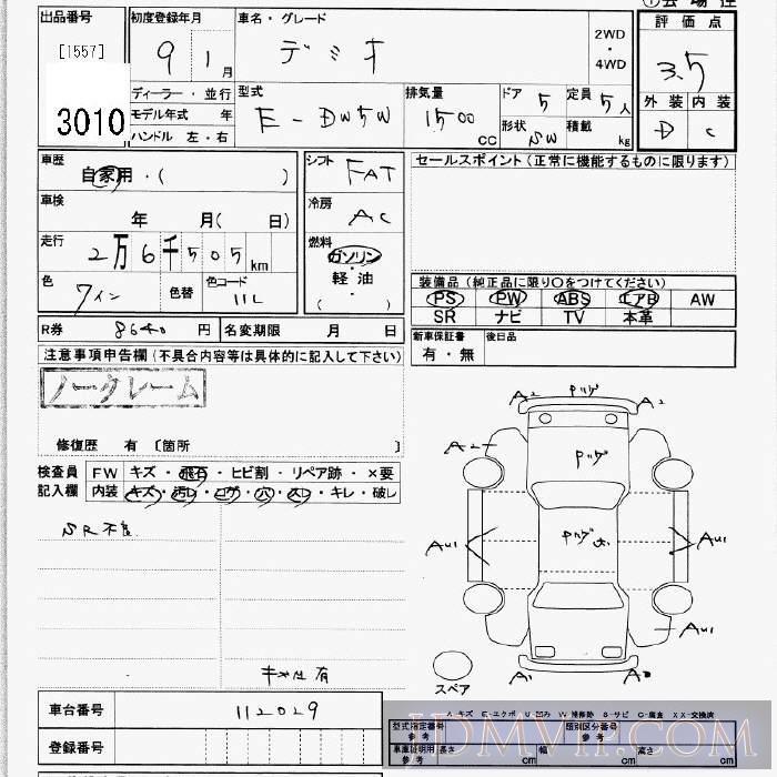 1997 HONDA DEMIO  DW5W - 3010 - JU Kanagawa