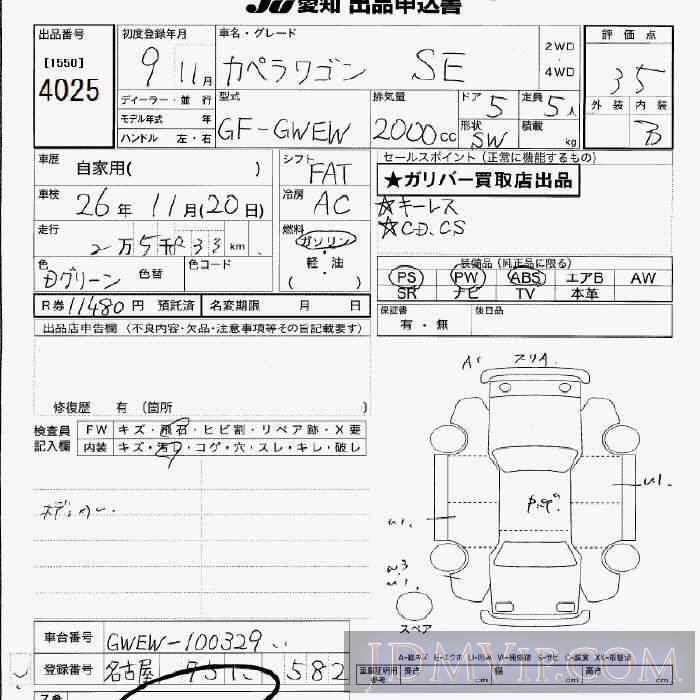 1997 MAZDA CAPELLA WAGON SE GWEW - 4025 - JU Aichi