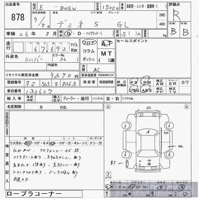 1997 MAZDA DEMIO GL DW5W - 878 - JAA