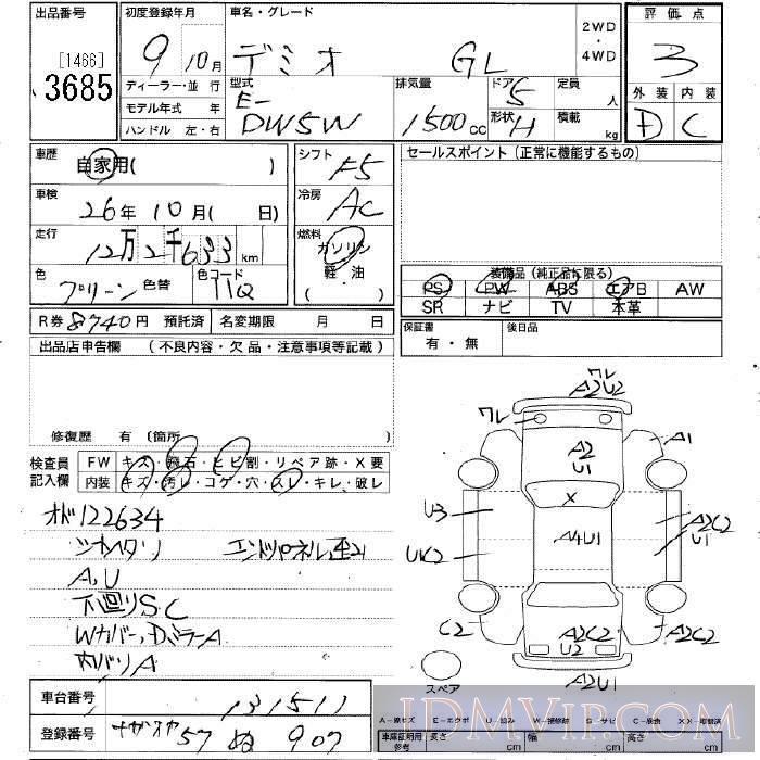 1997 MAZDA DEMIO GL DW5W - 3685 - JU Niigata