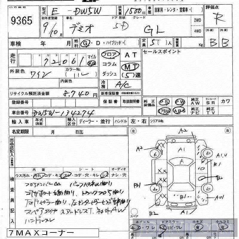 1997 MAZDA DEMIO GL DW5W - 9365 - JAA