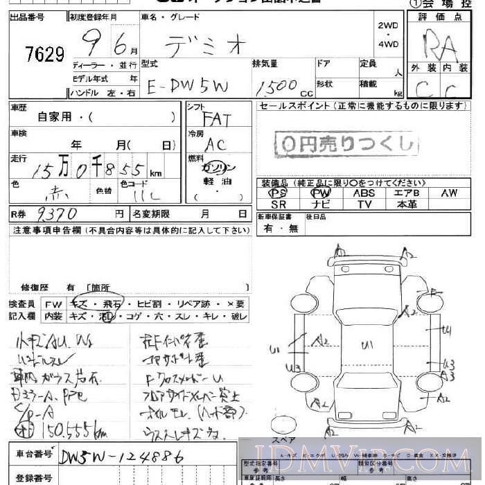 1997 MAZDA DEMIO  DW5W - 7629 - JU Fukushima