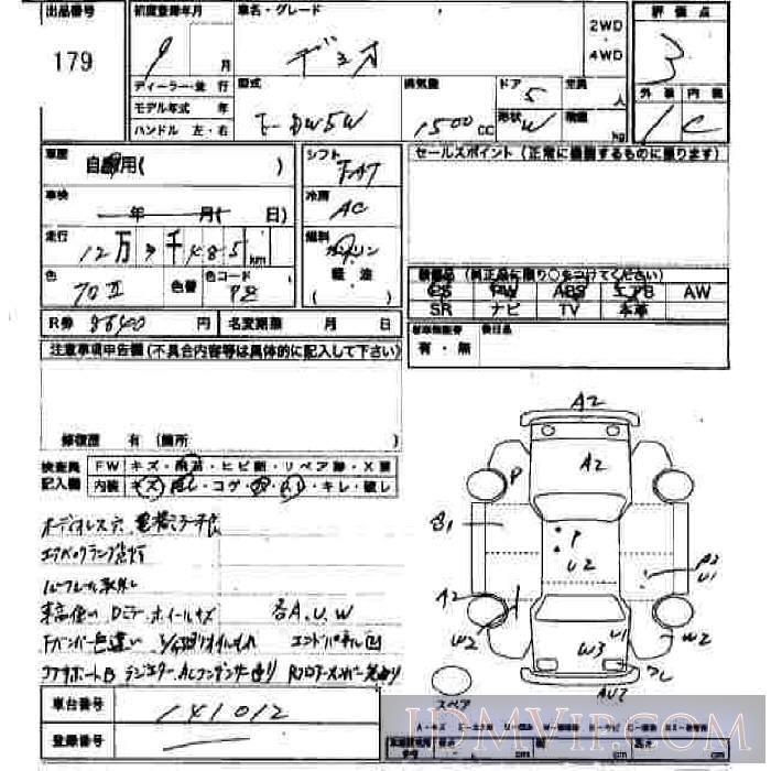 1997 MAZDA DEMIO  DW5W - 179 - JU Hiroshima