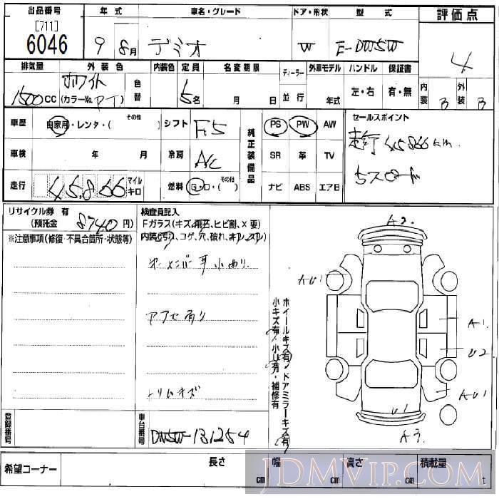 1997 MAZDA DEMIO  DW5W - 6046 - BCN