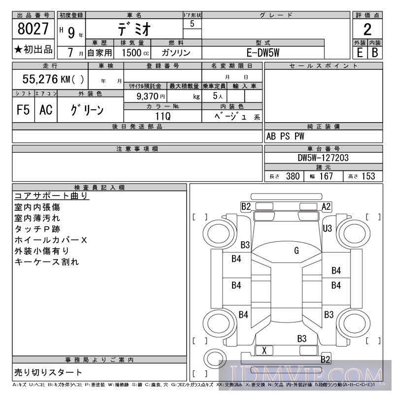 1997 MAZDA DEMIO  DW5W - 8027 - CAA Tokyo