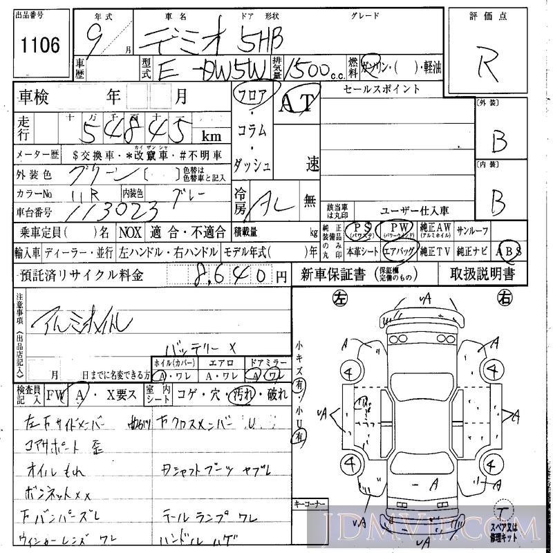 1997 MAZDA DEMIO  DW5W - 1106 - IAA Osaka