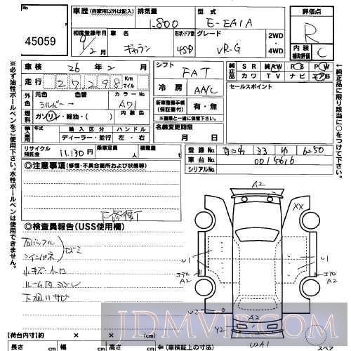 1997 MITSUBISHI GALANT VR_G EA1A - 45059 - USS Osaka