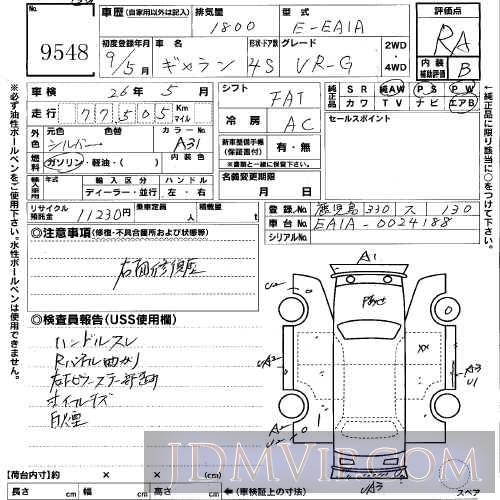 1997 MITSUBISHI GALANT VR_G EA1A - 9548 - USS Fukuoka