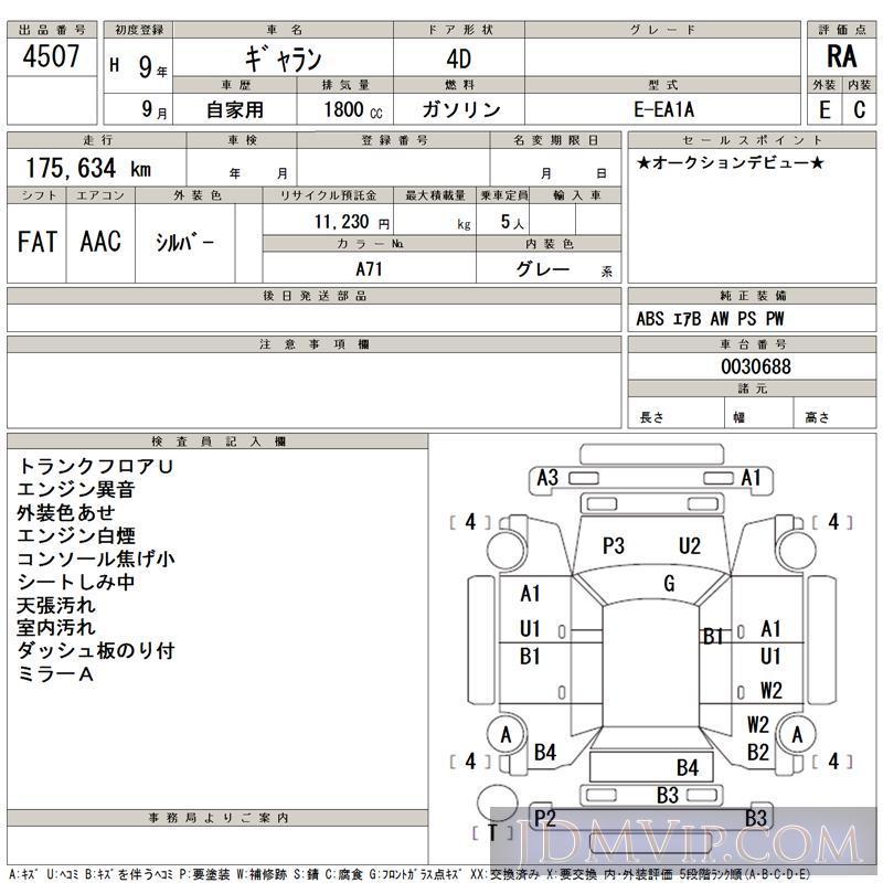 1997 MITSUBISHI GALANT  EA1A - 4507 - TAA Kyushu