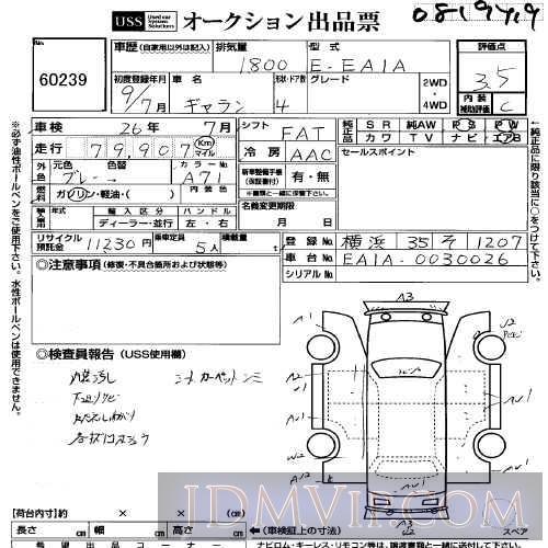 1997 MITSUBISHI GALANT  EA1A - 60239 - USS Yokohama