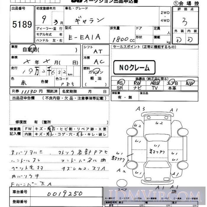 1997 MITSUBISHI GALANT  EA1A - 5189 - JU Chiba