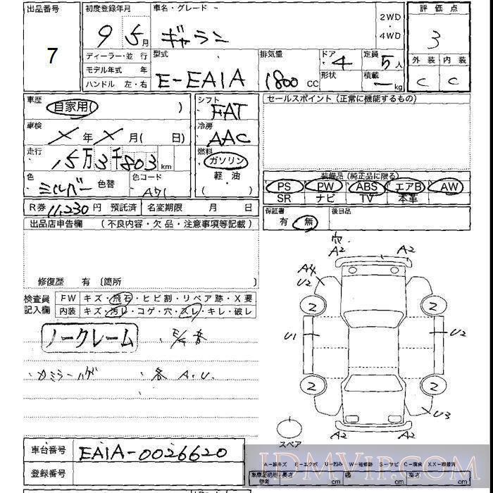 1997 MITSUBISHI GALANT  EA1A - 7 - JU Shizuoka