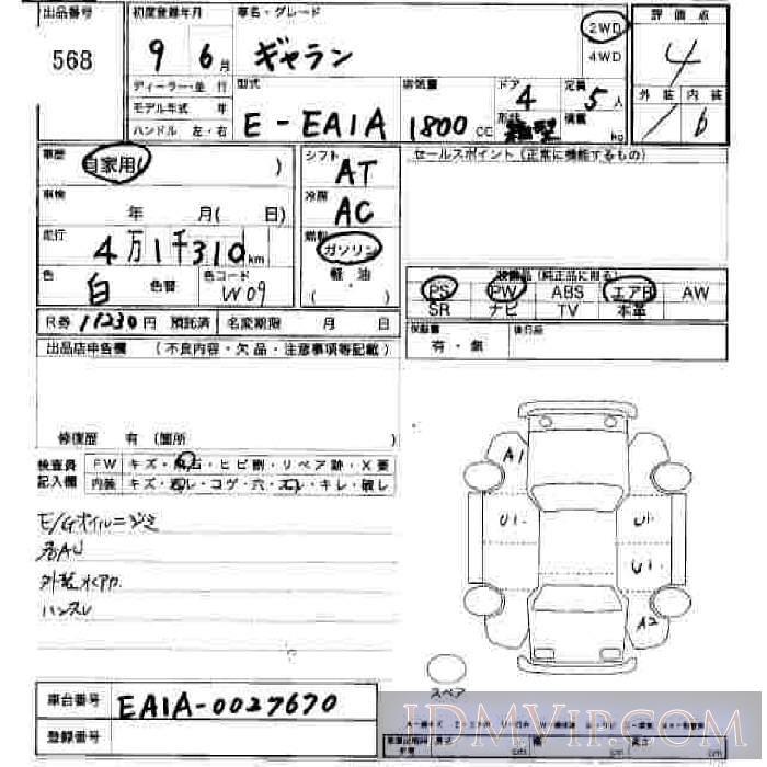 1997 MITSUBISHI GALANT  EA1A - 568 - JU Hiroshima