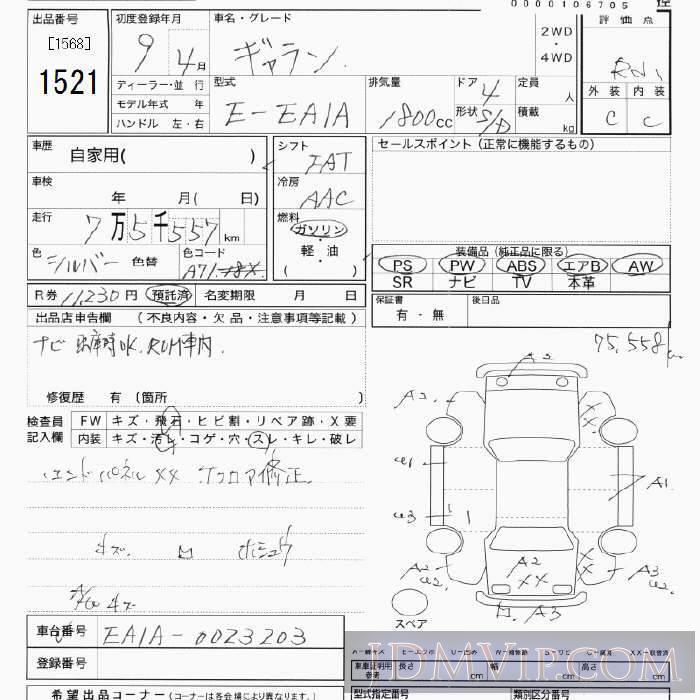 1997 MITSUBISHI GALANT  EA1A - 1521 - JU Tokyo