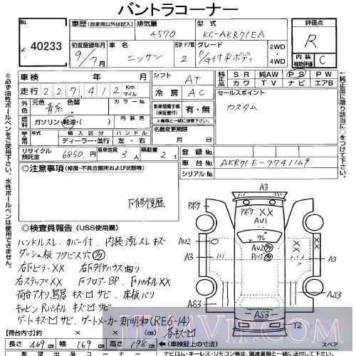 1997 NISSAN ATLAS P_ AKR71EA - 40233 - USS Tokyo
