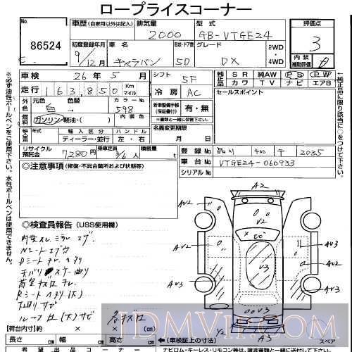 1997 NISSAN CARAVAN DX VTGE24 - 86524 - USS Tokyo