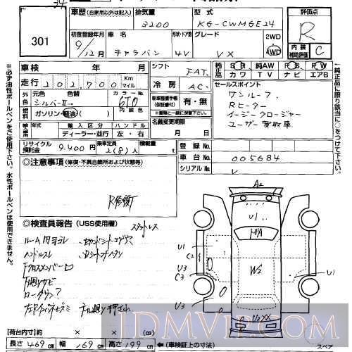 1997 NISSAN CARAVAN VX CWMGE24 - 301 - USS Sapporo