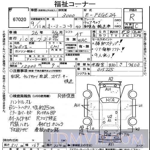 1997 NISSAN HOMY  FEGE24 - 67020 - USS Tokyo
