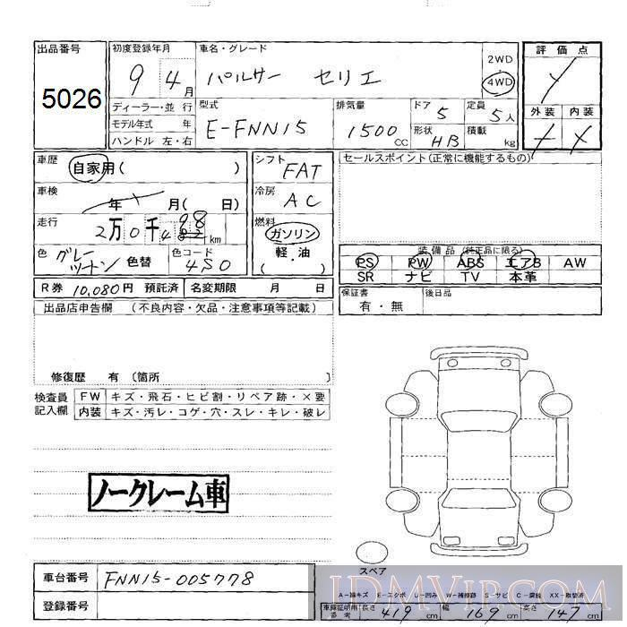 1997 NISSAN PULSAR 4WD FNN15 - 5026 - JU Sapporo