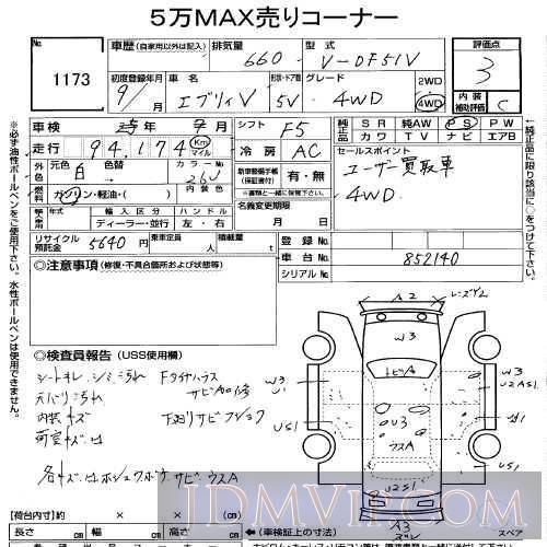1997 SUZUKI EVERY  DF51V - 1173 - USS Tohoku