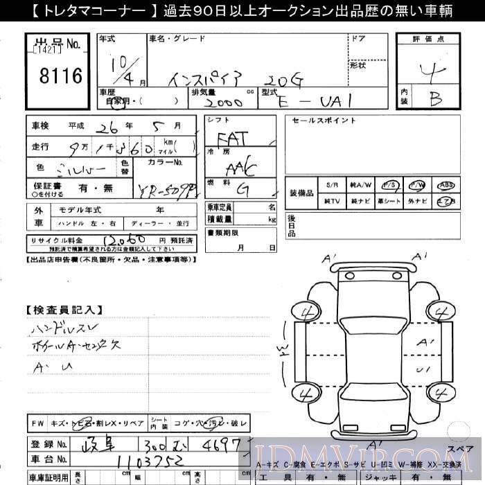 1998 HONDA INSPIRE 20G UA1 - 8116 - JU Gifu